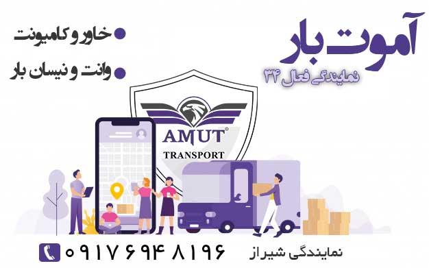 باربری نیسان بار شیراز