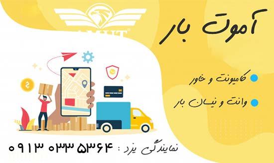 حمل و نقل بار در یزد
