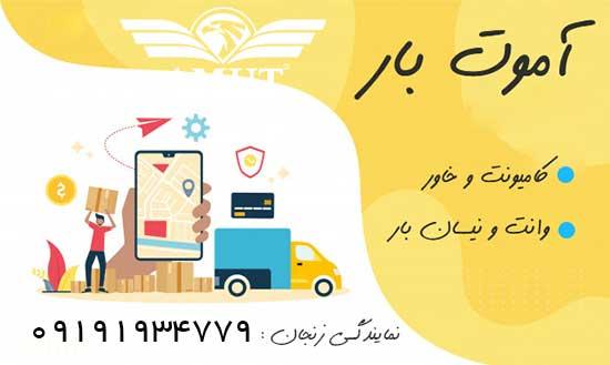 باربری تهران به زنجان و زنجان به تهران - آموت بار