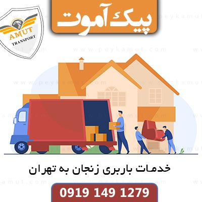 باربری خرده بار زنجان پیک آموت