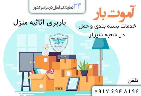 باربری اثاثیه منزل شیراز پیک آموت