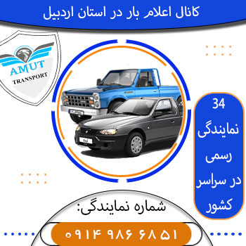کانال اعلام بار استان اردبیل